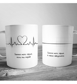 """Чашка с принтом """"Биття мого серця"""""""