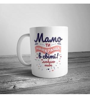 Чашка найкращій мамі в світі