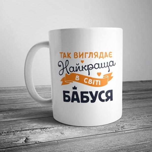 Чашка з принтом для бабусі