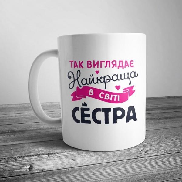 Чашка с принтом для сестры