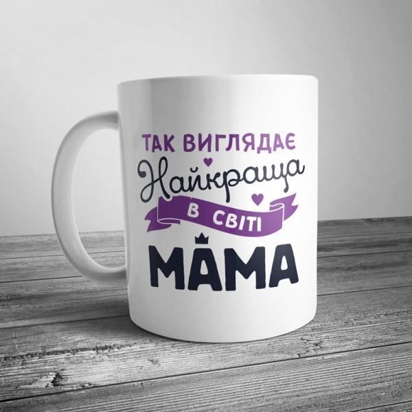 Чашка з принтом для мами