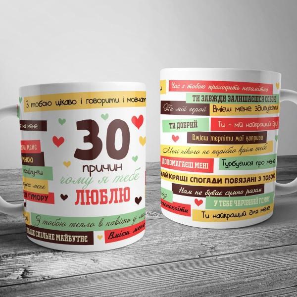 """Чашка для него """"30 причин почему я тебя люблю"""""""