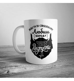 Чашка для чоловіка з прикольним принтом з бородою