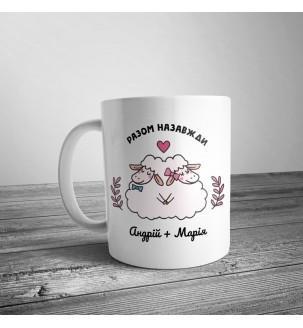 """Чашка з овечками """"Разом назавжди"""""""