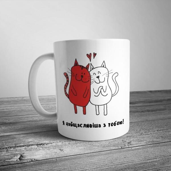 """Чашка """"Я найщасливіша з тобою"""""""