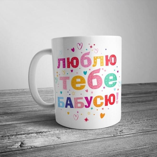 "Чашка бабушке ""Люблю тебе, бабусю"" Чашки с принтом - 1"