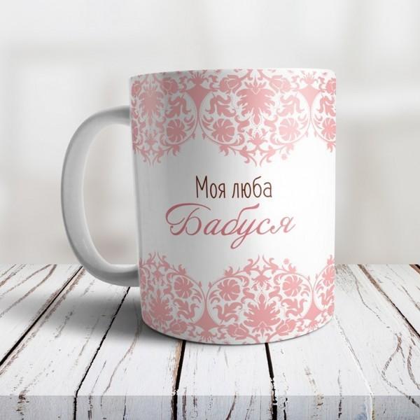 "Чашка ""Моя люба бабуся"""