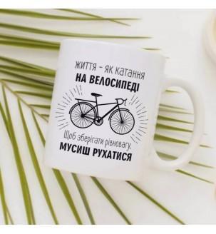 Чашка велосипедисту