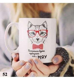 Чашка с котиком в очках №52