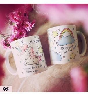Чашка для дівчинки з розжевим єдинорогом