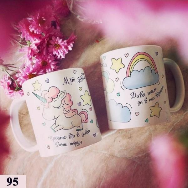 Чашка для девочки с розовым единорогом