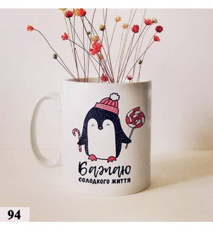 Чашка подарок на Новый Год с милым пингвином
