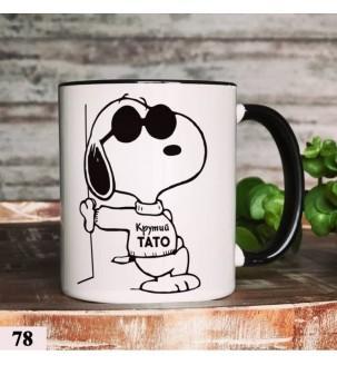 """Чашка """"Крутий тато"""" №78"""